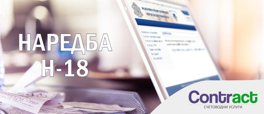 Наредба Н-18, СУПТО и всичко за онлайн магазините